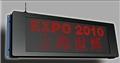 KLTP-S532GR型GSM遥控信息显示LED屏